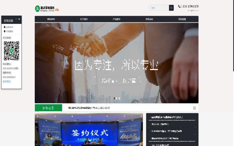 四川嘉诚保险销售服务有限公司