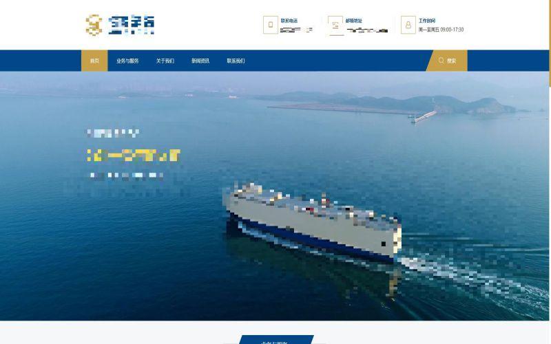 深圳招商滚装运输有限公司